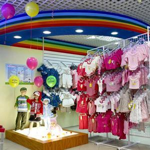 Детские магазины Саратова