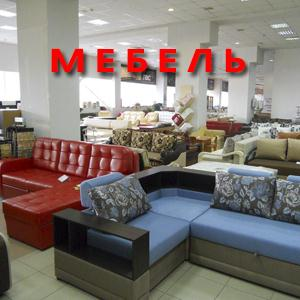 Магазины мебели Саратова