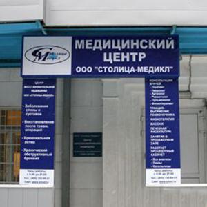 Медицинские центры Саратова