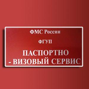 Паспортно-визовые службы Саратова