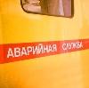 Аварийные службы в Саратове