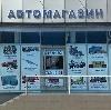 Автомагазины в Саратове