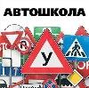 Автошколы в Саратове
