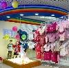 Детские магазины в Саратове