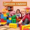 Детские сады в Саратове