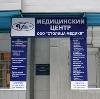 Медицинские центры в Саратове