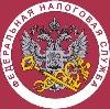 Налоговые инспекции, службы в Саратове