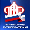 Пенсионные фонды в Саратове