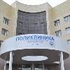 Поликлиники в Саратове