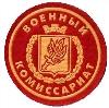 Военкоматы, комиссариаты в Саратове