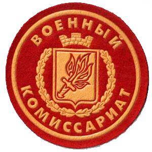 Военкоматы, комиссариаты Саратова